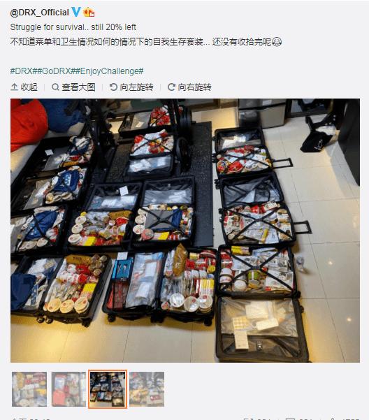 DRX官博分享队伍行李,竟然引得网友们集火攻击?!