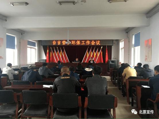 台吉营乡召开环保事情集会