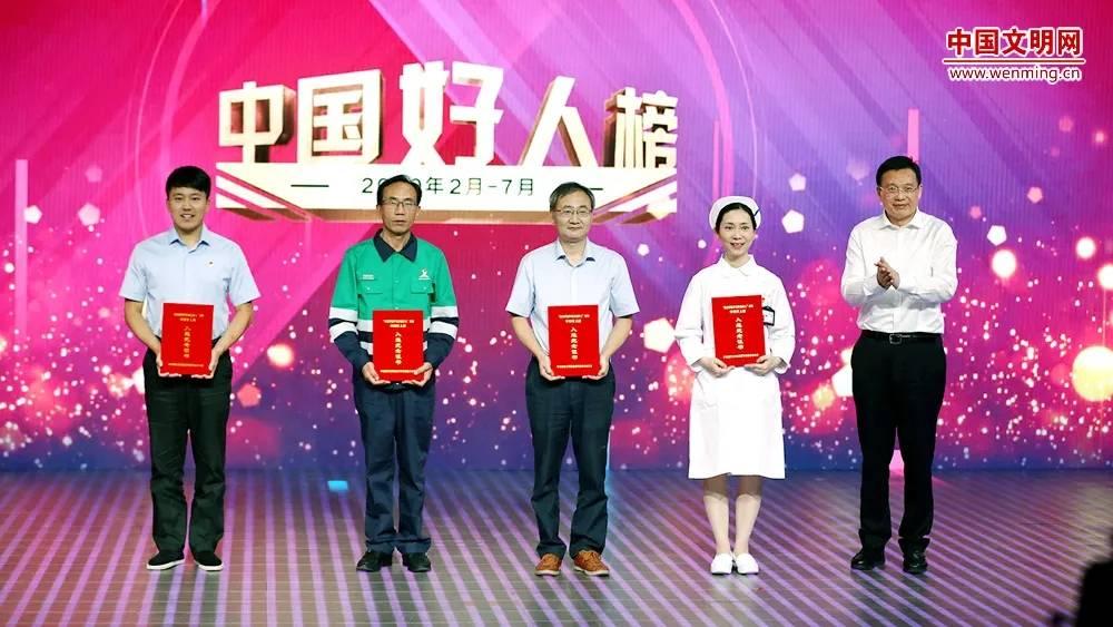 """2至7月""""中国好人榜""""发布 张定宇、蒋文强等多位抗疫人物上榜"""