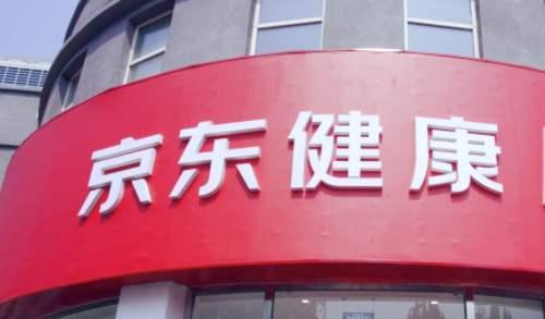 京东健康被曝聘请美银瑞银安排10亿美元香港IPO