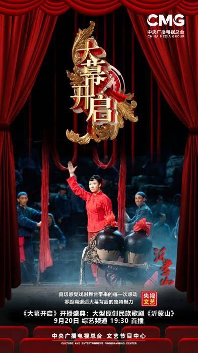 央视《大幕开启》将开播 倪萍解读歌剧《沂蒙山》