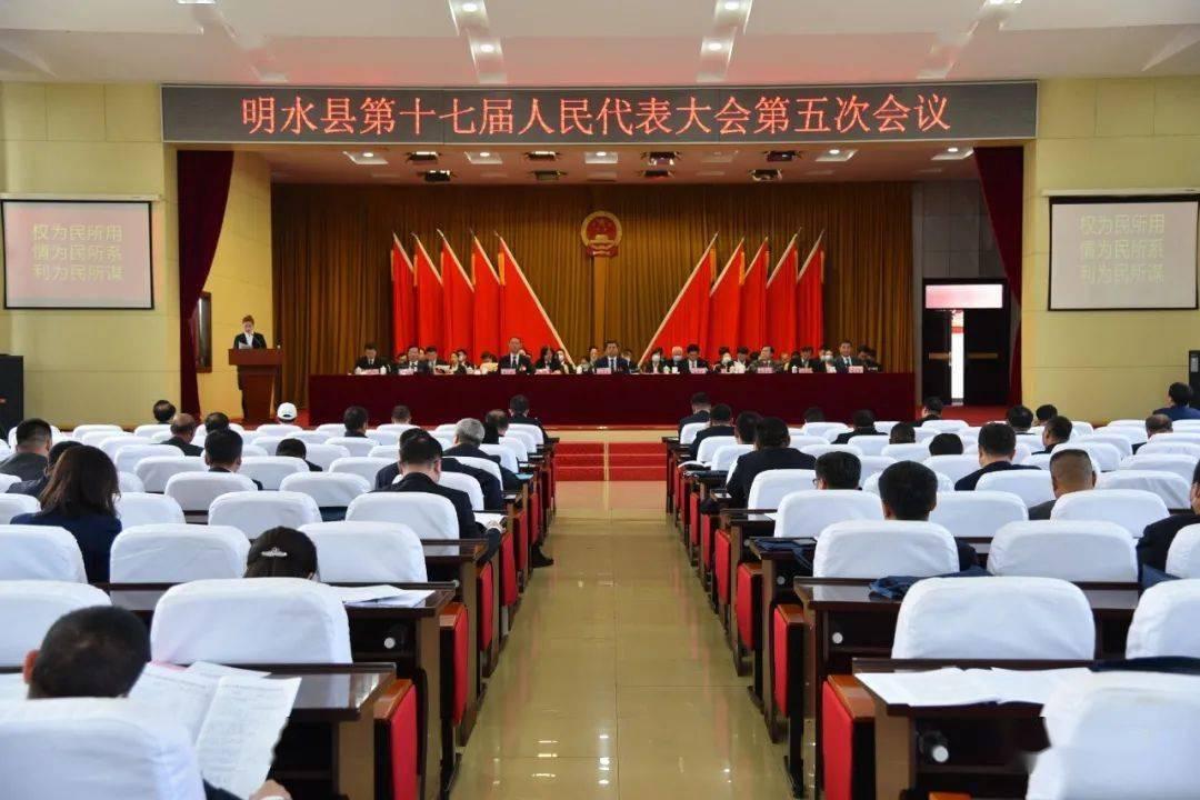 明水县召开十七届人大五次集会