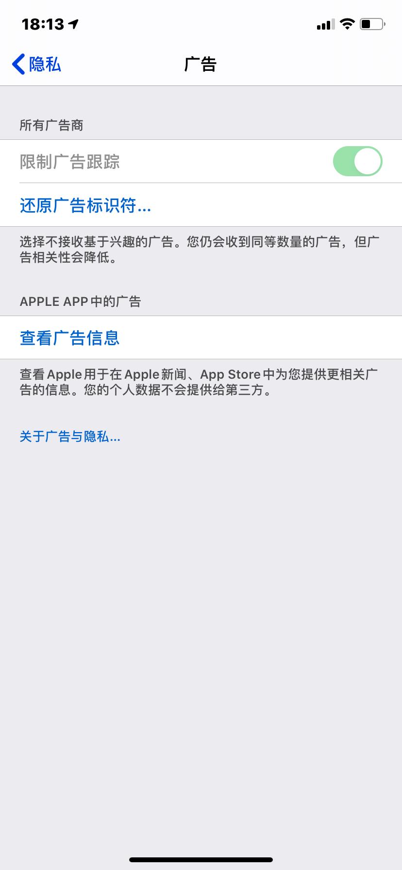 苹果iOS 14的这项更新,让广告商惊慌失措!