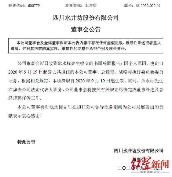 [红星资本局|水井坊总经理危永标离职,上任仅14月 9年四度换帅,谁是下一位]