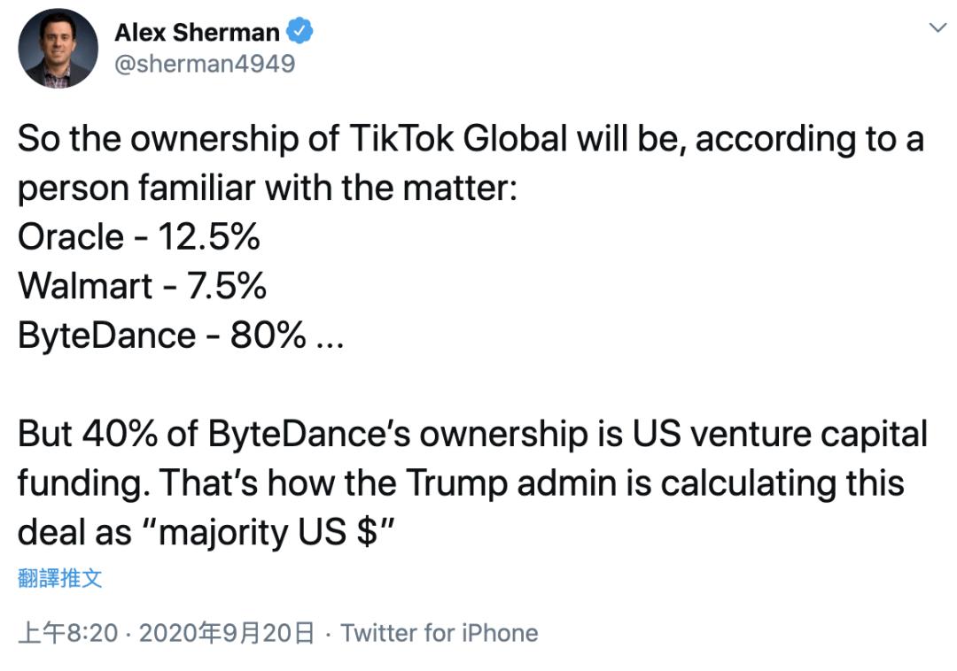 特朗普同意TikTok解决方案,美国记者评论:什么都没捞着_