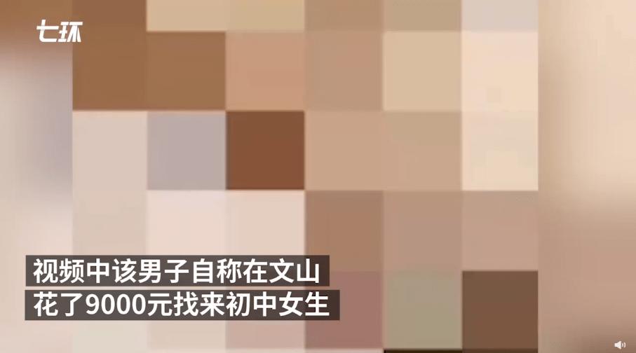 云南文山一男主播直播9000元诱奸女初中生,警方介入