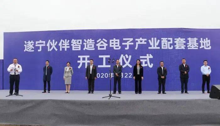 """好消息!遂宁又增加了一家电子配套企业 """"同伴智慧谷""""今天开始"""