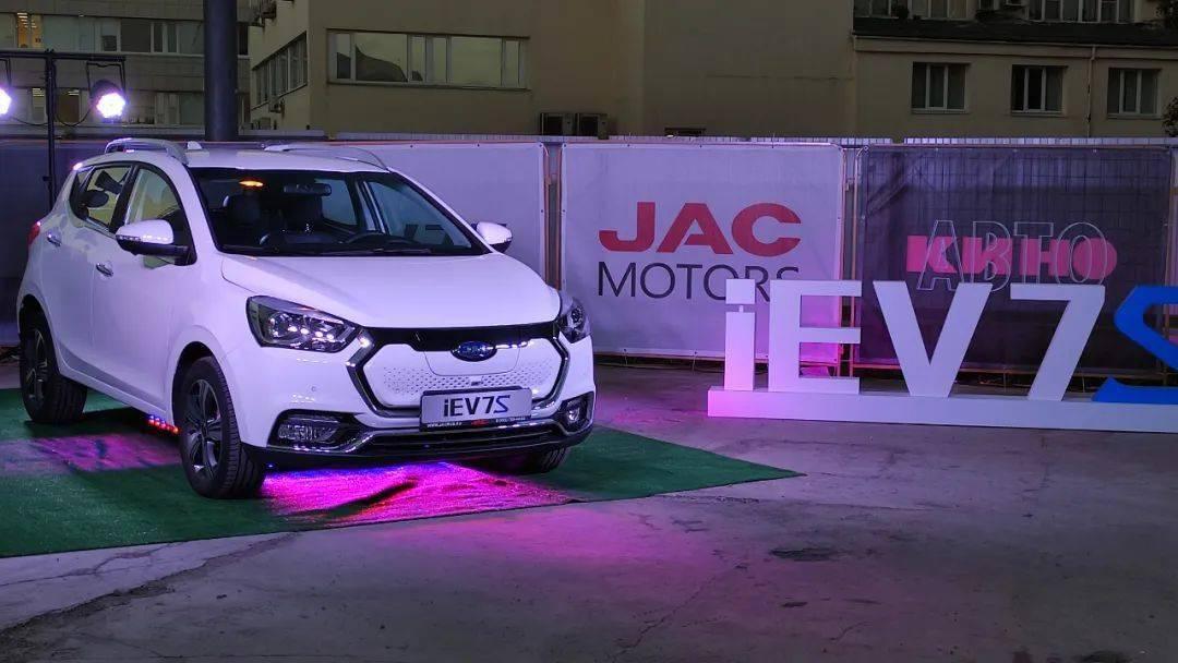 莫斯科电!JAC iEV7S正式在俄上市