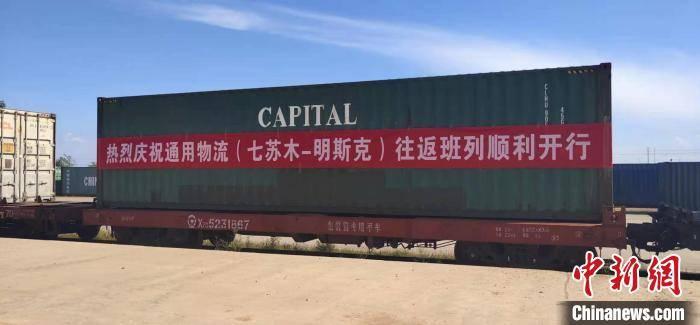 """[内蒙古七苏木中欧班列跑出""""加速度"""" 今年以来货值超1亿美元]"""