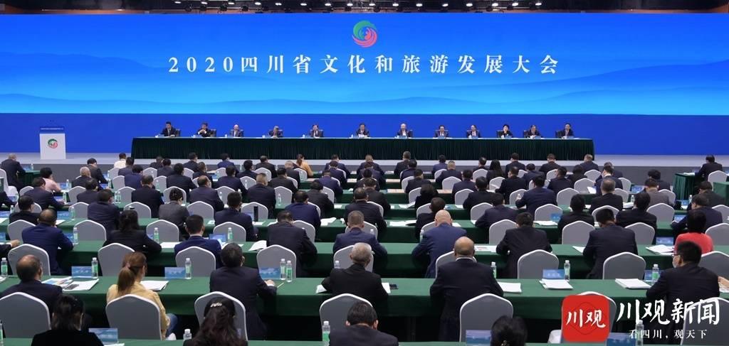2020四川省文化和旅游发展大会召开彭清华出席并讲话尹力主持张旭讲话