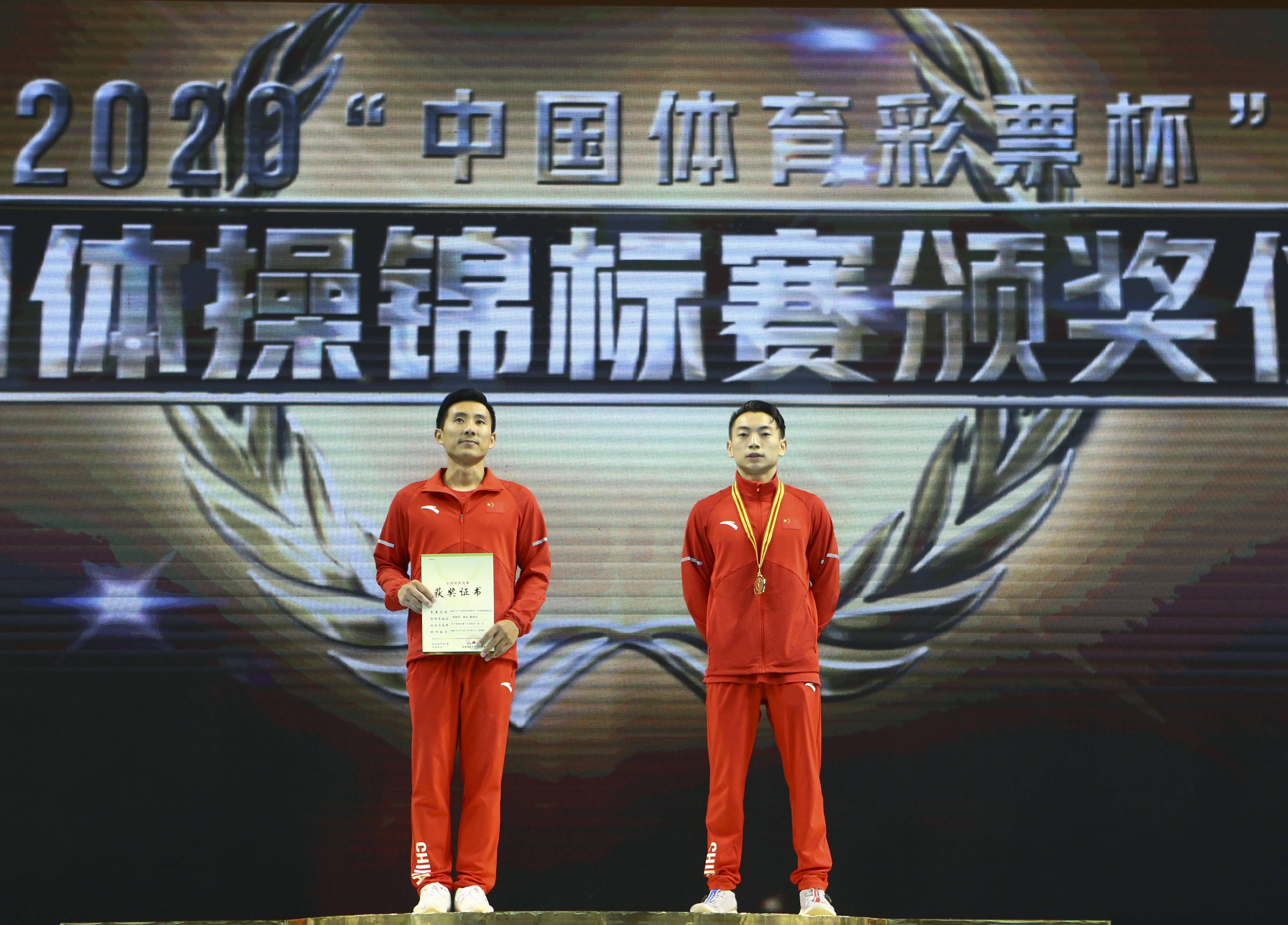 体操——全国锦标赛:男子体能比赛个人优胜奖颁奖仪式