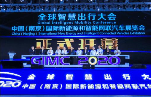 全球智慧出行大会及新能源汽车下乡在南京隆重举办