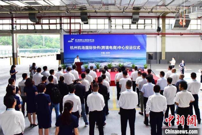 杭州机场新国际快件(跨境电商)中心投运吞吐能力7.1万吨