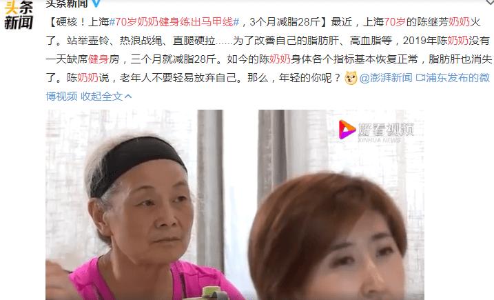 70岁奶奶火了, 3个月减重28斤, 用马甲线征服40万人, 网友:太硬核了!_健身