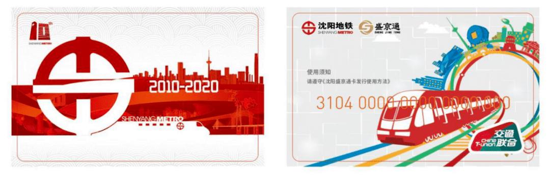 """沈阳地铁""""十周年大数据""""发布"""