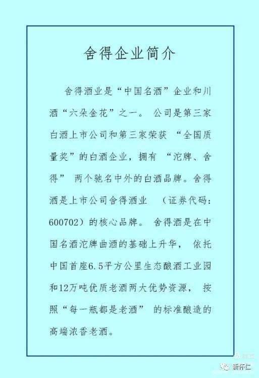 """'爱体育APP' 2020迎国庆""""舍得杯""""乒乓球甲级联赛小我私家排名赛揭晓(图2)"""