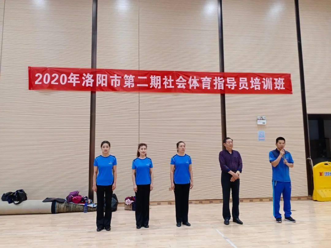 聚焦|2020年洛阳市第二期社会体育指导员培训班