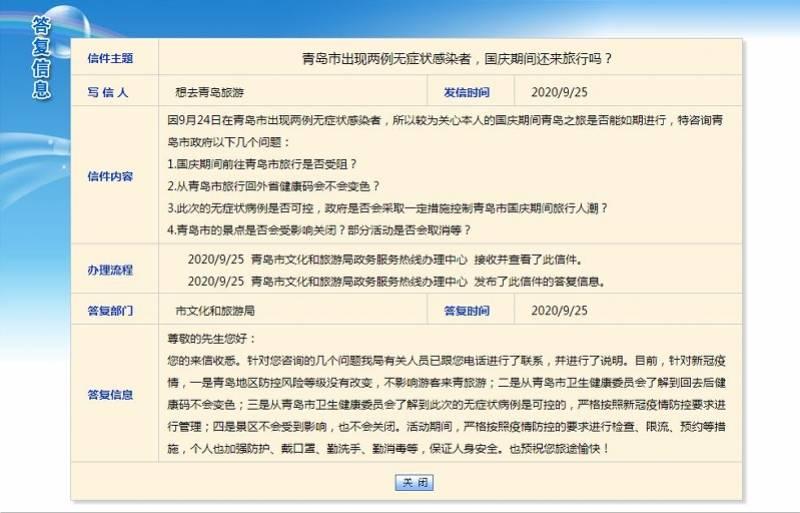 国庆到青岛旅游不影响健康码 青岛疫情最新消息防控等级未变
