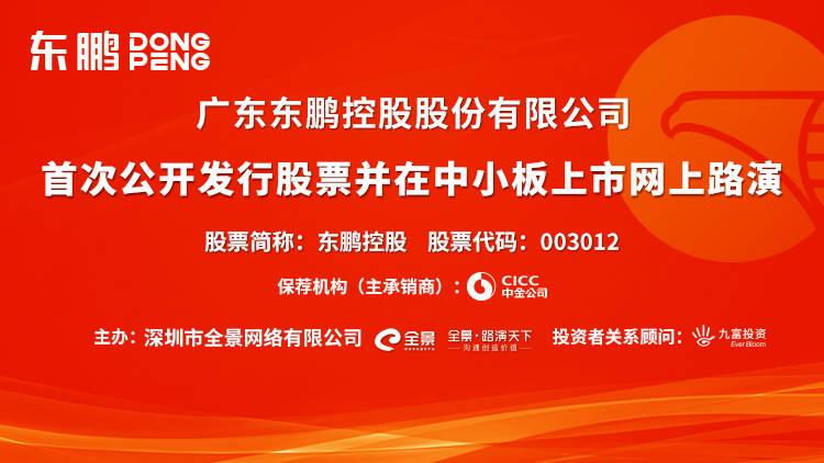 [预告]东鹏控股首次公开发行股票并在中小板上市网上路演周一在全景网举办