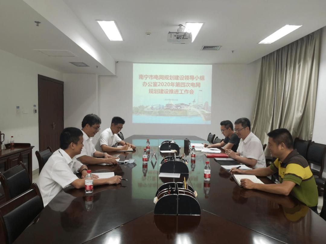南宁市电网计划建设向导小组办公室召开2020年第四次电网计划建设推进