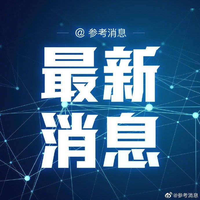 """外媒:""""四国联盟""""第二轮外长会谈定于10月6日在东京举行"""