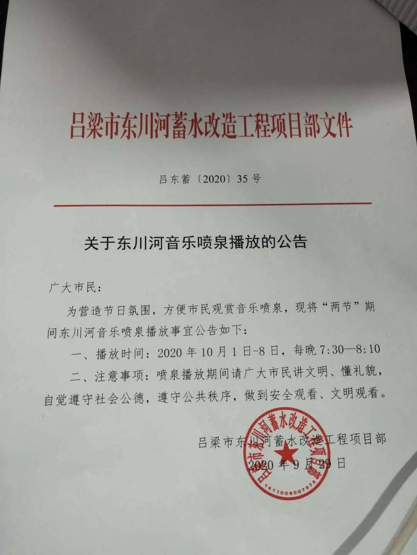 [公告]东川河音乐喷泉开播预告