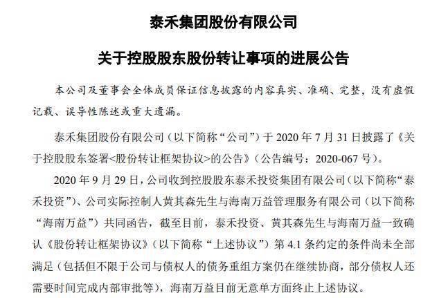 资色·公告丨泰禾投资、黄其森与海南万益的约定条件尚未全部满足 后者目前无意单方面终止上述协议_