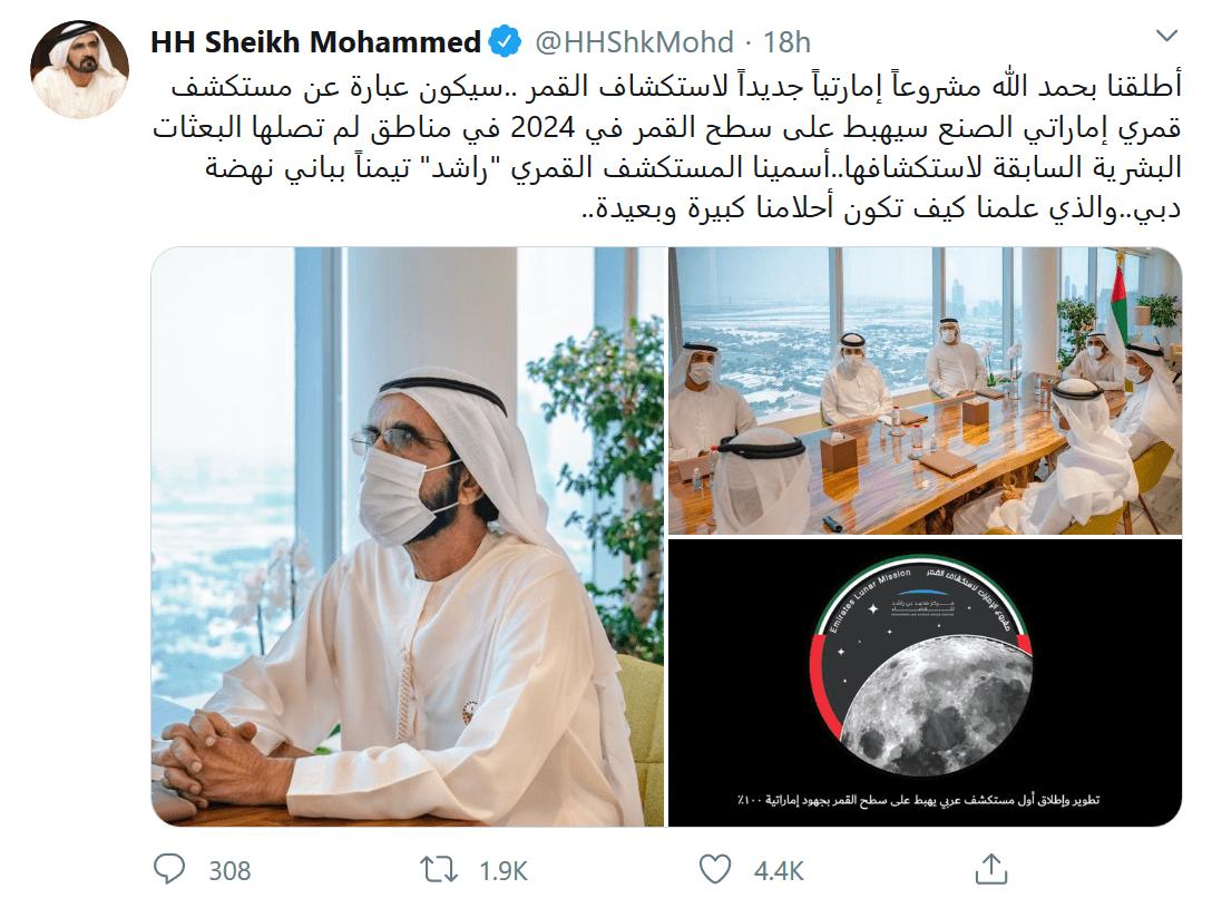 阿拉伯联合酋长国宣布计划发射自己的月球车