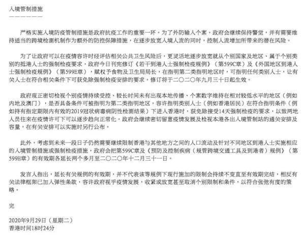 香港入境管制措施再延长!