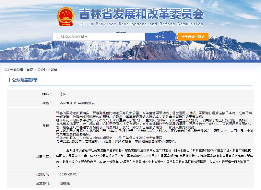 关于长春打造国家中心都会,吉林省发改