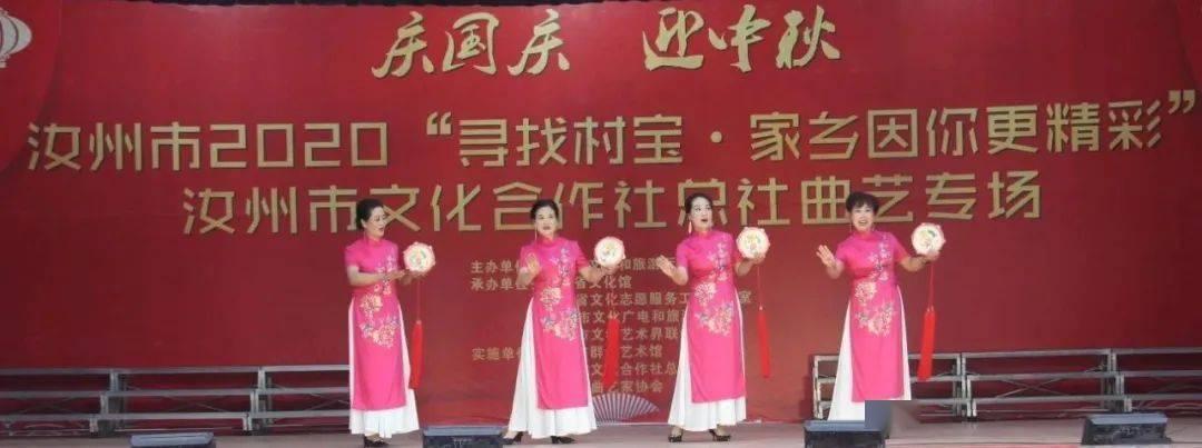 庆国庆 迎中秋 汝州市文化互助社总社曲艺专场运动乐成举行_ROR(图2)