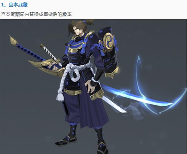 王者荣耀10.2更新:新宫上线 马克被削弱 关羽武生皮肤优化三次