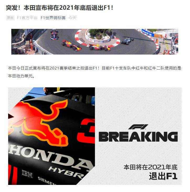 F1官方:本田宣布将在2021赛季竣事退却出【欧帝体育】(图1)