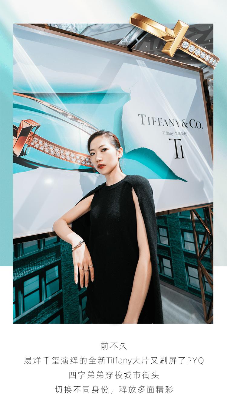 最后5天!Tiffany T1系列体验展限时开启,演绎无可T代新风尚!