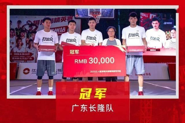 亚运三人篮球冠军组合再负国家队,草根离工作有多远?
