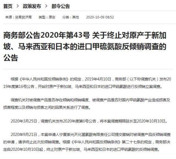 商务部:终止对原产于新加坡、马来西亚和日本的进口甲硫氨酸反倾销调查