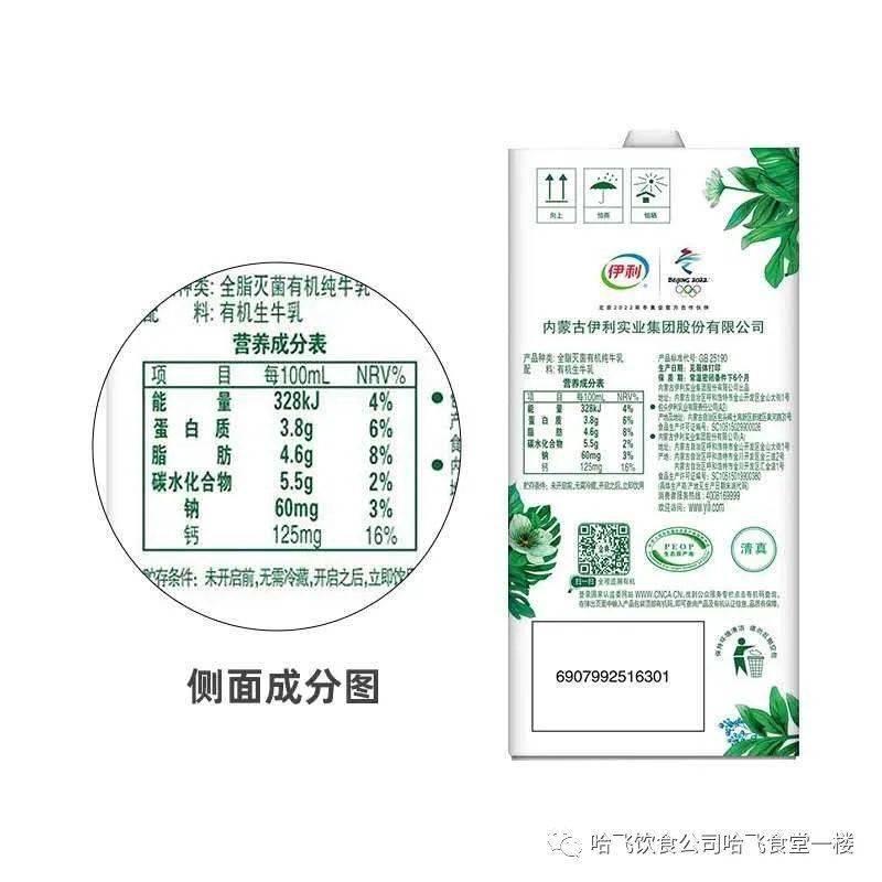'亚搏手机版官方' 新品上市——金典有机纯牛奶(图3)