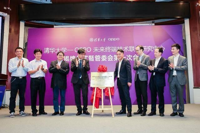 清华-OPPO未来终端技术联合研究中心成立,探索智能终端技术的多领域发展