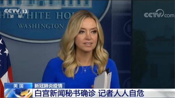 """记者担心""""中招""""!她的确诊相当于在美国媒体中投下一颗""""炸弹"""""""