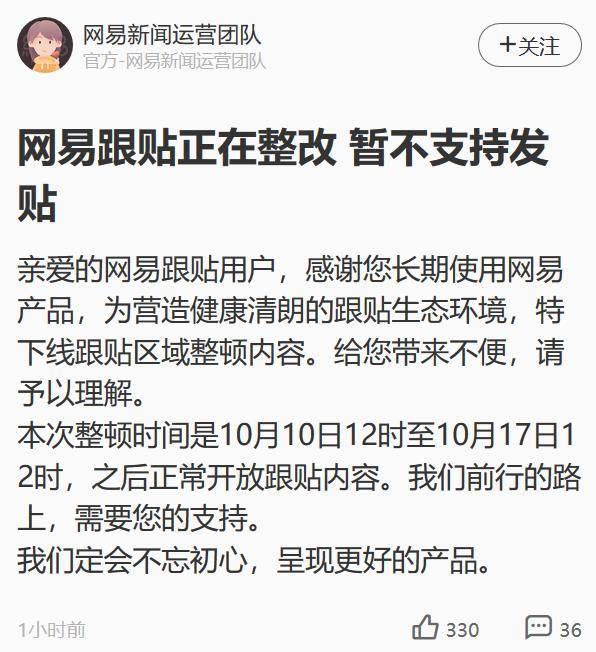 """""""网易跟帖""""下线整改暂不支持发帖:整顿持续7天"""