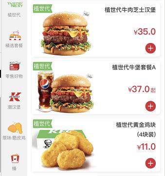 """""""人造肉""""汉堡来了,肯德基在北京等6大城市推出植物肉汉堡"""