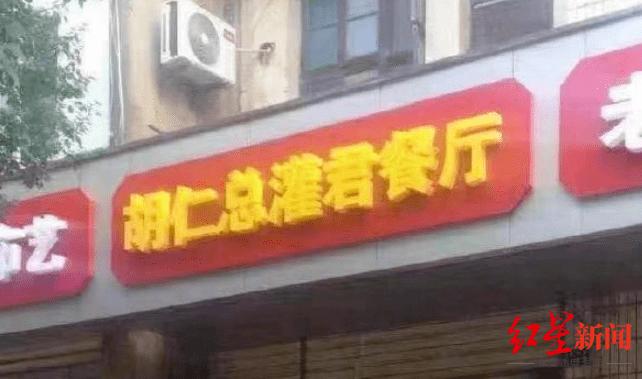 """恒达官网""""胡仁总灌君""""餐馆火了,老板:一天600多个电话打进来 (图1)"""