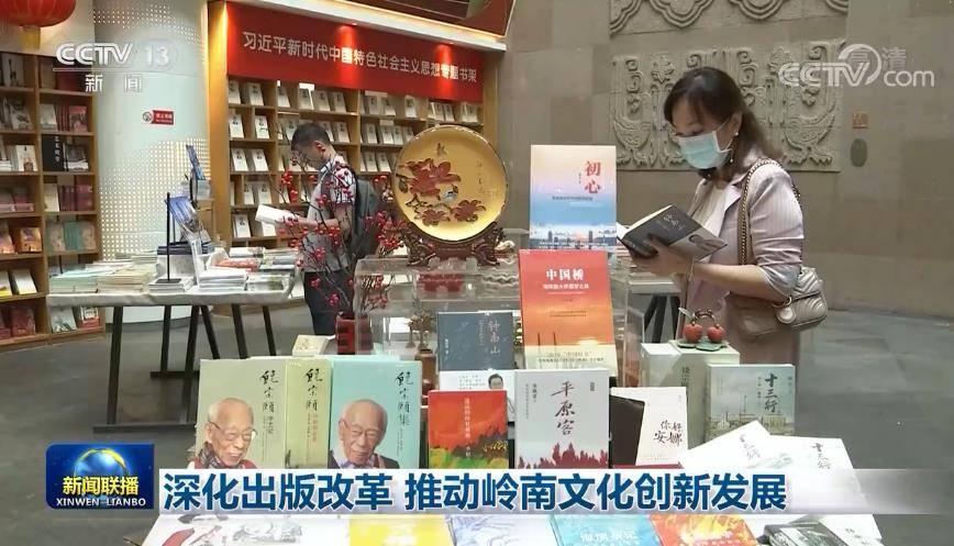 视频丨深化出版改革 推动岭南文化创新发展