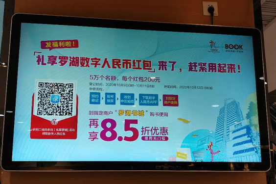 深圳数字人民币红包亲测报告出炉!与支付宝、微信有何差异?应用场景有哪些?