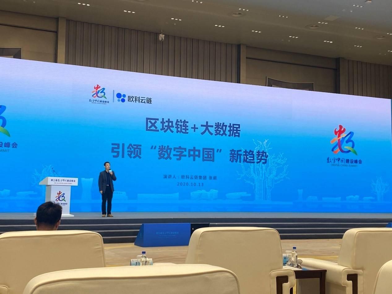 """欧科云链亮相数字中国建设峰会,区块链+大数据引领""""数字中国""""新趋势"""