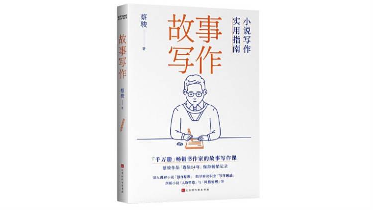 蔡骏:我开始写作的时候,国内还没有悬疑小说这个概念