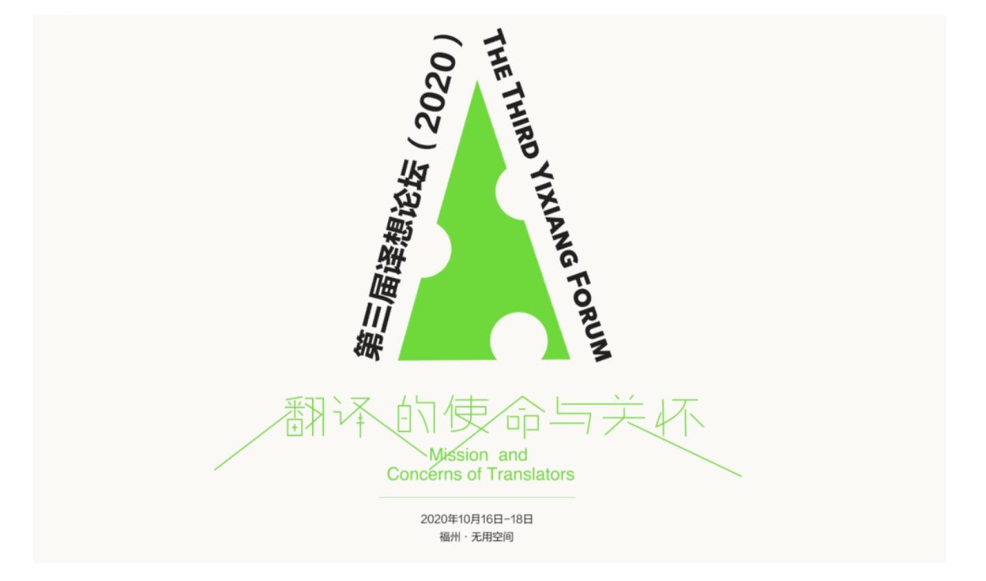 第三届译想论坛:翻译的使命与关怀
