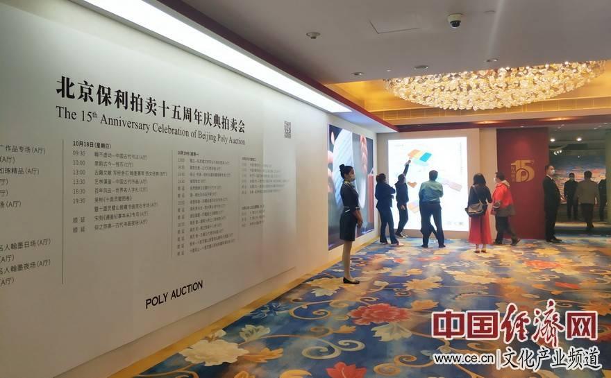 保利拍卖15周年庆典拍卖会在京启幕(组图)