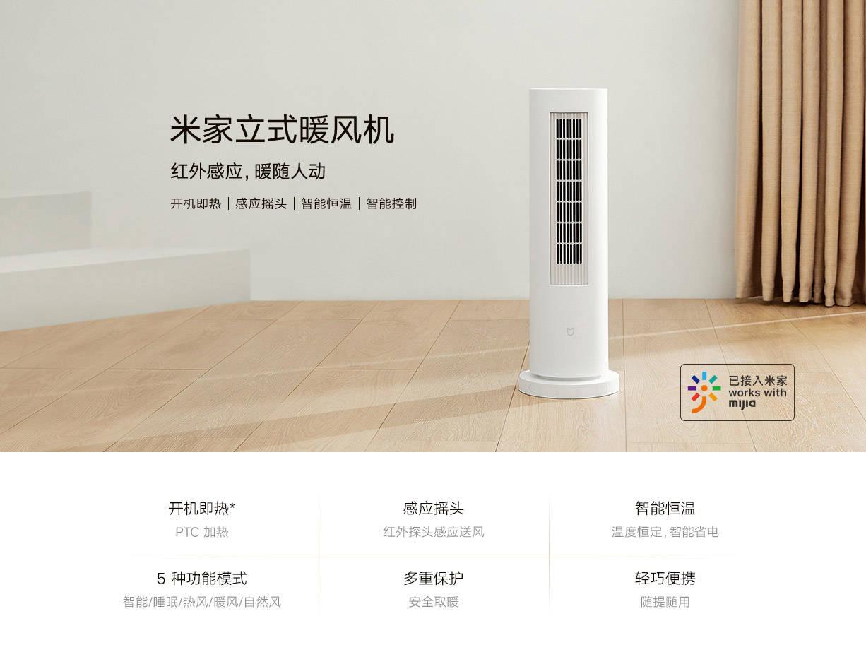 小米发布米家立式暖风机,售价399元