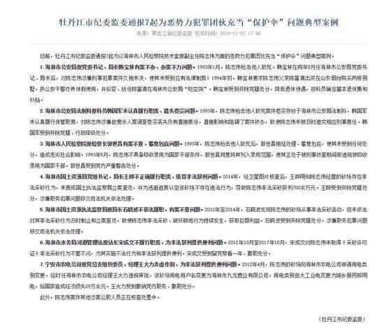 恒达官网黑龙江男子27年前枪杀19岁女孩后入职检察院再涉恶 49名公职人员终被查 (图1)